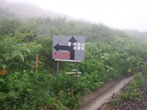 防衛省管理道路内に看板が設置されました。